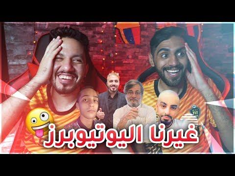 غيرنا اليوتيوبرز بطريقة تصدم!!! - الاصلع و الاشقر والعجوز!!