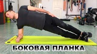 Боковая планка. Техника упражнения планка. Укрепляем мышцы брюшного пресса и улучшаем координацию!