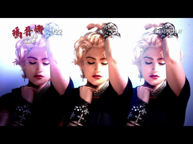 成名大解密!流行女皇瑪丹娜成名前的心路歷程即將公開!【瑪丹娜和她的早餐俱樂部】Madonna and the Breakfast Club 電影預告 1/22(五) 成名之路