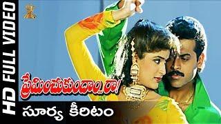 Surya Keeritam Video Song Full HD   Preminchukundam Raa Movie   Venkatesh, Anjala Zaveri  SP Music