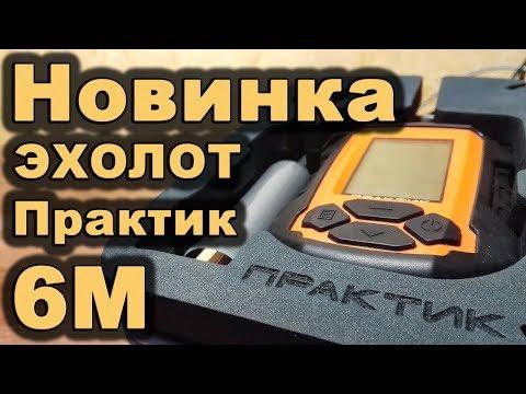 Эхолот Практик 6М. Новинка 2018. Обзор и сравнение. Sonar for ice fishing