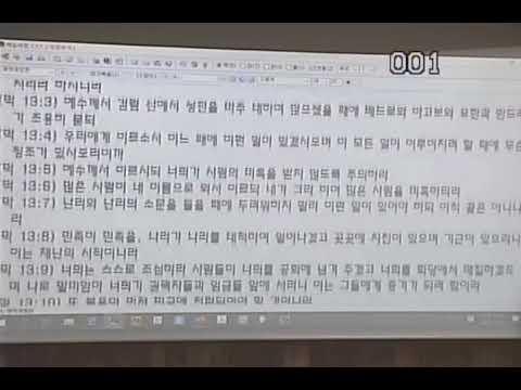 200216 마가복음13장 - 하나님나라 임재와 완성