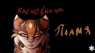 Кленовница - Коты Воители - Пламя