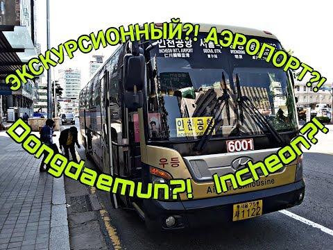 Автобусы Южная Корея, расписание, остановки, цена. Как доехать до аэропорт  Инчхон.