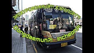 Автобусы Южная Корея, расписание, остановки, цена. Как доехать до аэропорт  Инчхон.(, 2018-06-30T07:00:02.000Z)