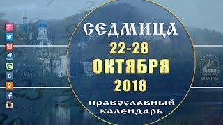 Мультимедийный православный календарь 22- 28 октября  2018 года