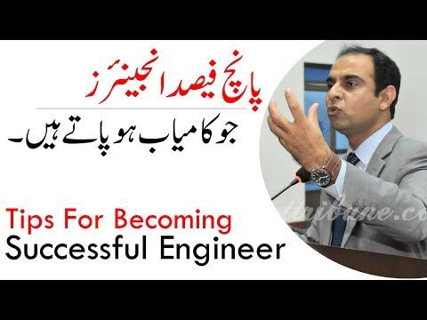 Tips For Becoming Successful Engineer | Qasim Ali Shah (In Urdu)