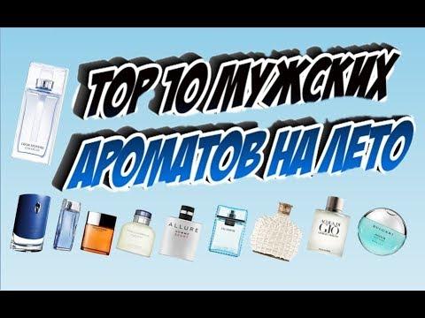 Top 10 мужских ароматов на лето