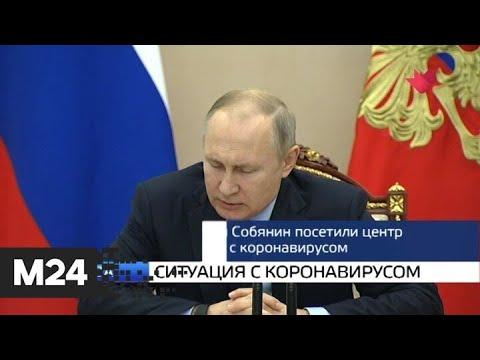 Москва и мир: в России зафиксирован 21 новый случай заражения коронавирусом - Москва 24