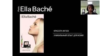Обзор косметических линий Ella Bache. Профессиональная косметика