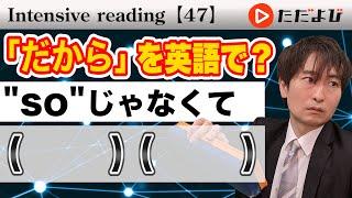 精読㊼ onlyが先頭に出た文【Intensive reading】
