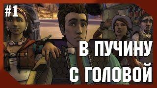 Tales from the Borderlands: Ep. 3 - Catch a Ride [Ru]. Серия 1 [В пучину с головой]