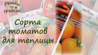 ТОП-10 урожайных сортов ТОМАТОВ для теплицы | Самые вкусные томаты 2017