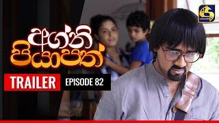 Agni Piyapath Episode 82 TRAILER   අග්නි පියාපත්      01st December 2020 Thumbnail