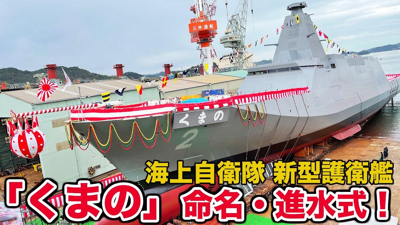 【新型】海自護衛艦「くまの」進水!|乗りものチャンネル