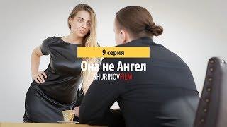 Фильм Она не Ангел Финал l Film She's Not an Angel (9 серия) Final