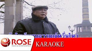 หรีดรัก - สุเทพ วงศ์กำแหง (KARAOKE)