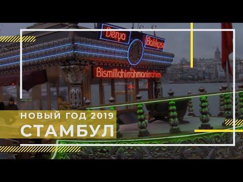 Стамбул | Новый год 2019 | Русские пробуют Турцию