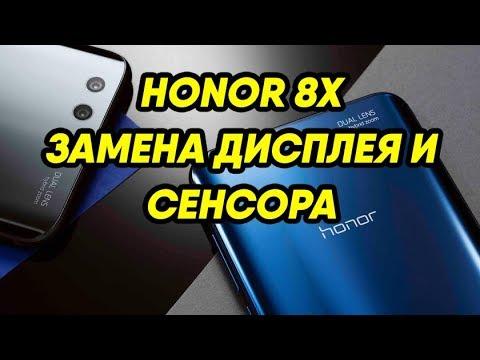 Huawei Honor 8X Замена Дисплея и Сенсора\Huawei Honor 8x JSN-AL00 Замена Экрана и Тачскрина