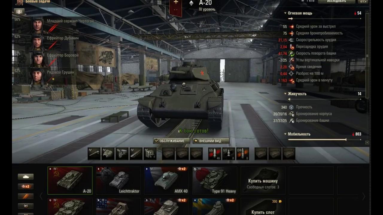как быстро заработать деньги в игре ворлд оф танк