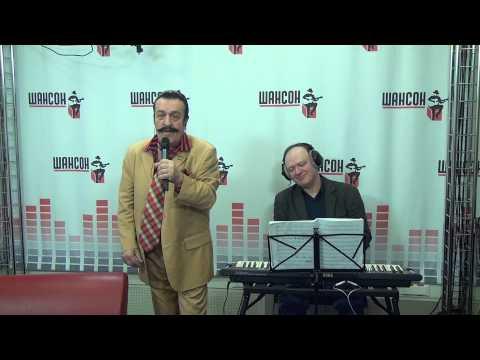 Вилли Токарев. Живая струна. 18 февраля 2014 года. Прямая трансляция на Радио Шансон.