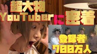 【神回】超大物YouTuberに密着取材!前編