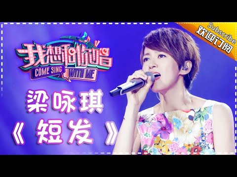 Come Sing With Me S02:Gigi Leung《短发》 Ep.5 Single【I Am A Singer Official Channel】