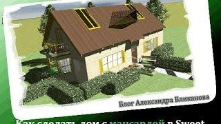 Строим проект дома с мансардой в sweet home 3D