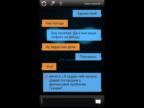 Pbot скачать на андроид на русском