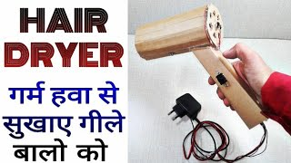 How to make Hair Dryer at home, Cardboard Hair Dryer,  Easy hair dryer, Element, Learn everyone.