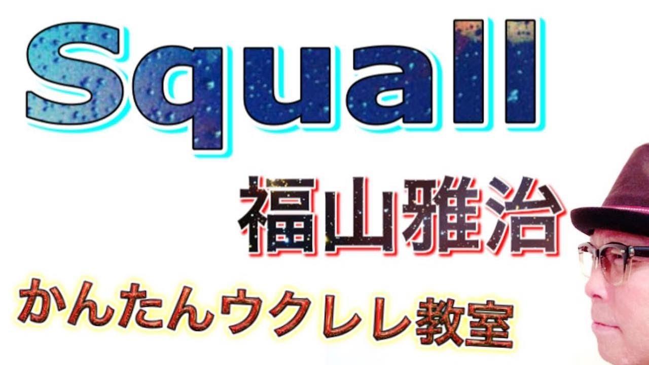 Squall / 福山雅治【ウクレレ 超かんたん版 コード&レッスン付】 #GAZZLELE
