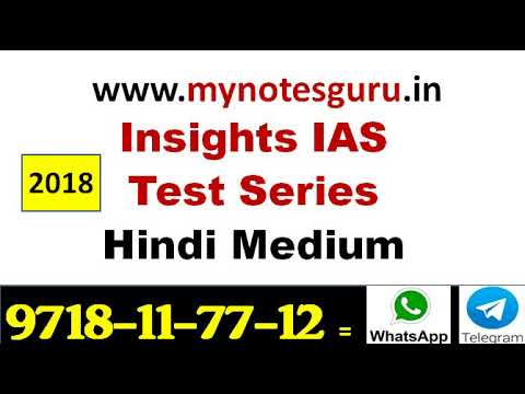 Series insightsonindia 2018 test pdf