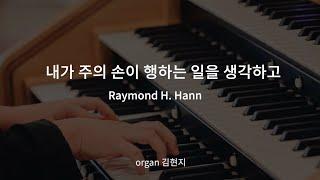 [음악묵상] 내가 주의 손이 행하는 일을 생각하고 | 시143:5 | Raymond H. Hann | 오르간 연주