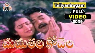 Mamatala Kovela Movie Songs     Teliyaniragam     Rajasekhar    Suhasini     vega music