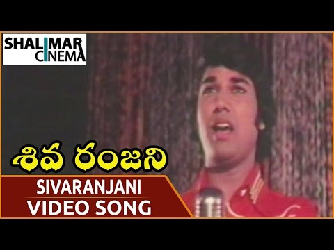 Sivaranjani Movie || Sivaranjani Video Song || Jayasudha, Hari Prasad , Mohan Babu || Shalimarcinema