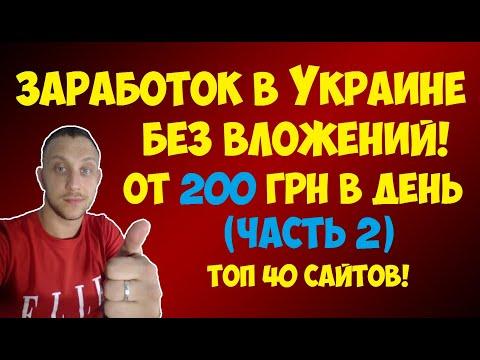 Заработок в Украине без вложений от 200 гривен в день (Часть 2)