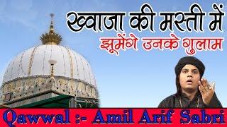 Khwaja Ki Masti Me Jhoomenge Unke Gulam | Best Qawwali Song | Ajmer Sharif Dargah | Amil Arif Sabri