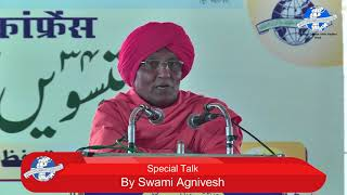 Must Watch || Special Talk || Swami Agnivesh || 34th All India Ahle Hadees Conference