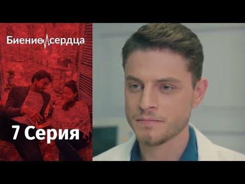 Биение сердца / Kalp Atışı - 7 серия