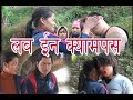New nepali short love story \love in campus\love is life