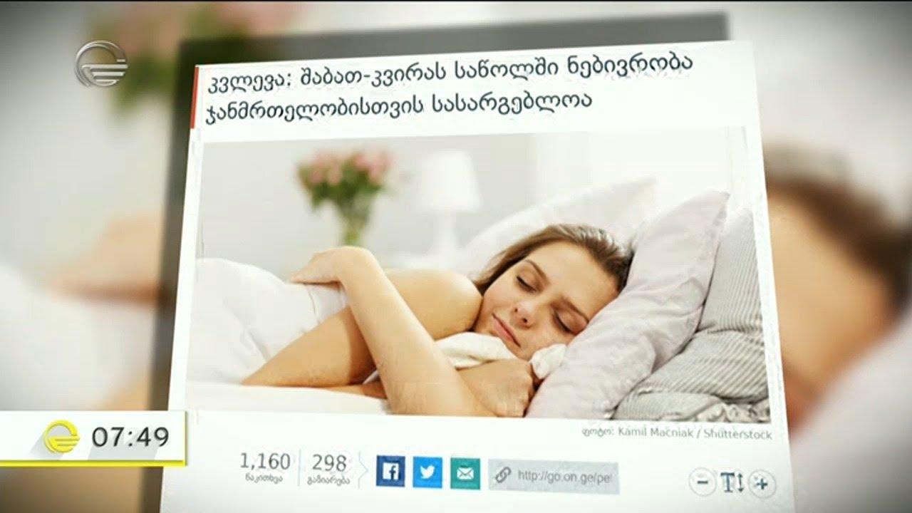რატომ არის შაბათკვირის ხანგრძლივი ძილი ჯანმრთელობისთვის კარგი