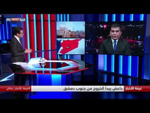 داعش يبدأ الخروج من جنوب دمشق  - نشر قبل 17 دقيقة