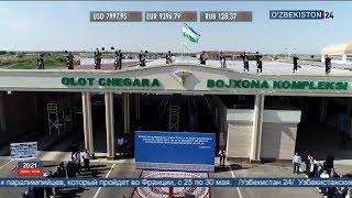 Открытие таможенного комплекса в Бухаре