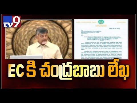EC takes unilateral decisions : Chandrababu Naidu - TV9
