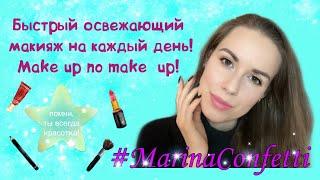 Самый легкий и быстрый макияж на каждый день Быстрое преображение Освежающий макияж
