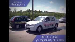Как сдать  на права  с первого раза ǀ Автошкола Безопасность, Нижний Новгород