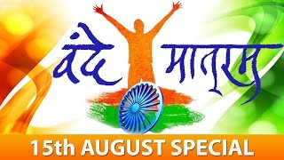 Patriotic Song -  Vande Mataram- Ode To Mother India