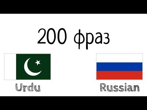 200 фраз - Урду - Русский