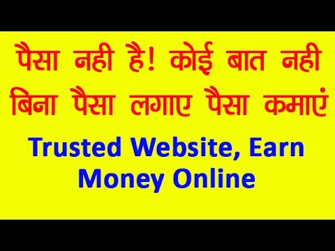 Trusted Online Work Without Any Investment || बिना पैसा लगाए ऑनलाइन काम करके कमाई करें ||