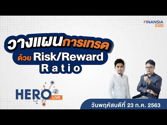 วางแผนการเทรดด้วย Risk/Reward Ratio [23-07-63]